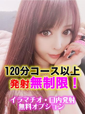 体験入店日本人新人凛(20)